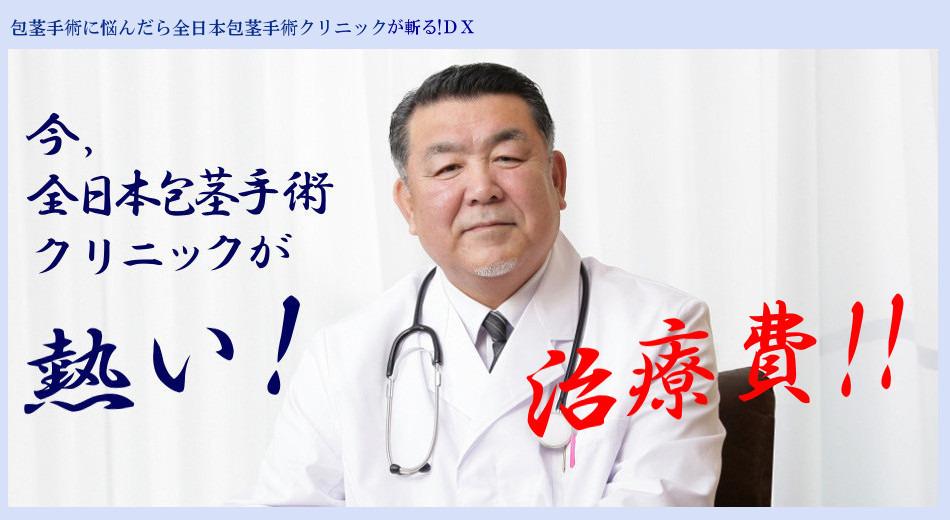 けい 仮性 保険 ほう 手術